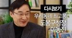 우리 동네 최고봉 2회 [도봉 구청장 이동진]