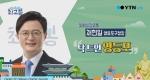 우리 동네 최고봉 3회 [영등포 채현일 구청장]