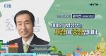우리 동네 최고봉 4회 [서대문 문석진 구청장]