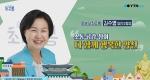 우리 동네 최고봉 5회 [양천구 김수영 구청장]