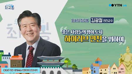 우리 동네 최고봉 6회 [연천군 김광철 군수]