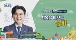 우리 동네 최고봉 [11회] 송파구 박성수 구청장편 예고
