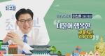 우리 동네 최고봉 [12회] 강동구 이정훈 구청장편 예고