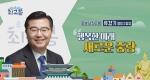 우리 동네 최고봉 [13회] 중랑구 류경기 구청장 예고