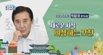 우리 동네 최고봉 [15회] 포천시 박윤국 시장편
