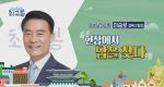 우리 동네 최고봉 [16회] 성북구 이승로 구청장편 예고