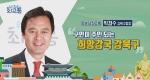 우리 동네 최고봉 [18회] 강북구 박겸수 구청장편 예고