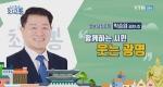 우리 동네 최고봉 [20회] 광명시 박승원 시장편 예고