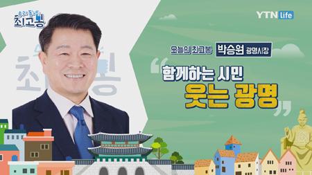 우리 동네 최고봉 [20회] 광명시 박승원 시장편