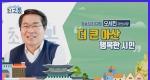 우리 동네 최고봉 [23회] 아산시 오세현 시장편 예고