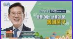 우리 동네 최고봉 [24회] 동대문구 유덕열 구청장편