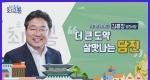 우리 동네 최고봉 [27회] 당진시 김홍장 시장편 예고