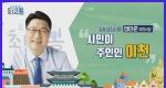 우리 동네 최고봉 [28회] 이천시 엄태준 시장편 예고
