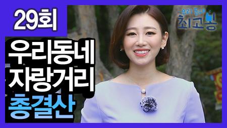 우리동네 자랑거리 총결산ㅣ우리동네 최고봉 29회
