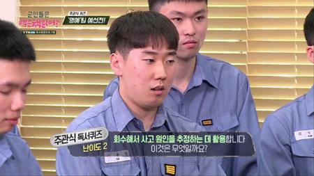 군인들은 무슨 책 읽어? [9회] 인천해역방어사령부 1부