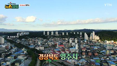선비의 고장! 경북 영주시ㅣ뉴스캠핑 1화