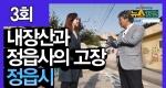 내장산과 「정읍사」의 고장! 정읍ㅣ뉴스캠핑 3회