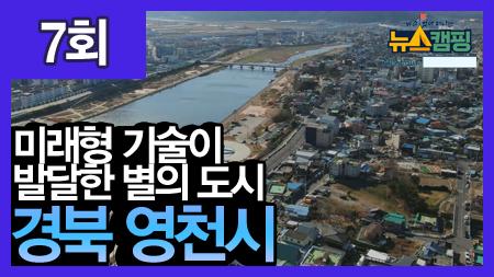 미래형 기술이 발달한 별의 도시, 경북 영천시ㅣ뉴스캠핑 7회