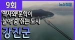 역사와 문학이 살아 숨 쉬는 도시, 강진군 ㅣ 뉴스캠핑 9회