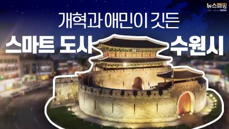 개혁과 애민이 깃든 스마트 도시, 수원시 ㅣ 뉴스캠핑 10회