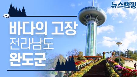 바다의 고장, 전라남도 완도군 ㅣ 뉴스캠핑 11회