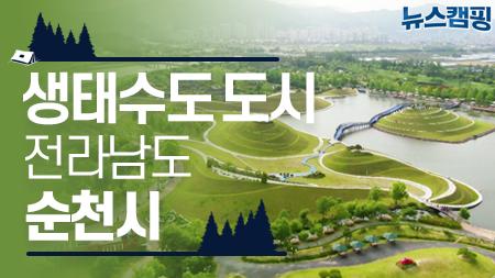 생태수도 도시, 전라남도 순천시 ㅣ 뉴스캠핑 13회