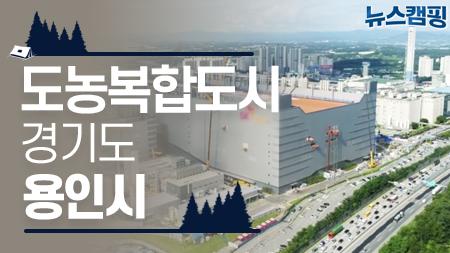 첨단과 자연의 조화를 이루는 도농복합도시, 경기도 용인시 ㅣ 뉴스캠핑 14회