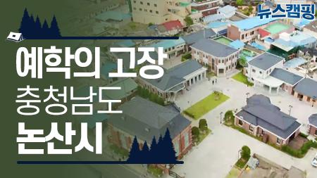 예학의 고장, 충청남도 논산시 ㅣ 뉴스캠핑 16회