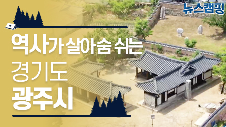 역사가 살아 숨 쉬는, 경기도 광주시 ㅣ 뉴스캠핑 17회