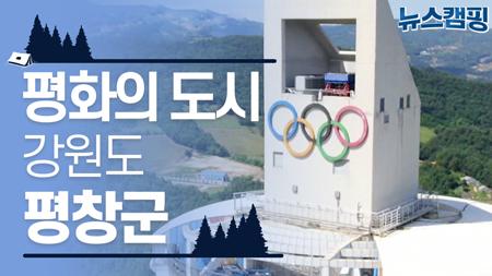 평화의 도시, 강원도 평창군 ㅣ 뉴스캠핑 18회