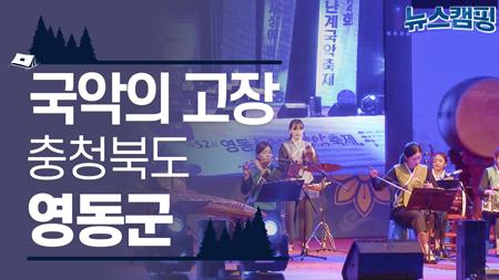 국악의 고장, 충청북도 영동군 ㅣ 뉴스캠핑 20회