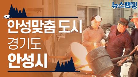 안성맞춤 도시, 경기도 안성시 ㅣ 뉴스캠핑 21회