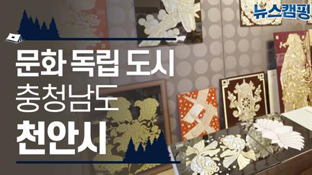 문화 독립 도시, 충청남도 천안시 ㅣ 뉴스캠핑 22회