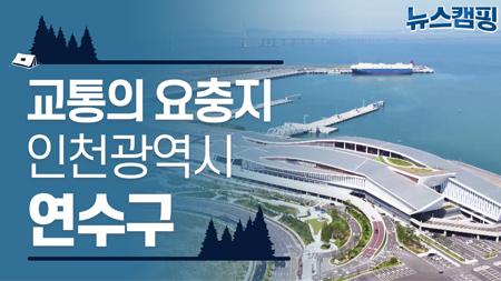교통의 요충지, 인천광역시 연수구 ㅣ 뉴스캠핑 24회