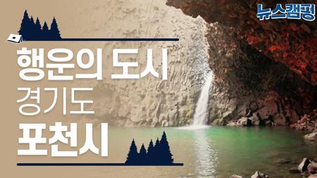 행운의 도시, 경기도 포천시 ㅣ 뉴스캠핑 25회