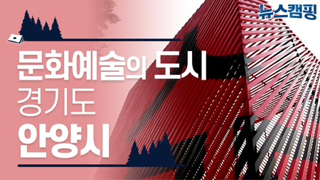 문화예술의 도시, 경기도 안양시  ㅣ 뉴스캠핑 26회
