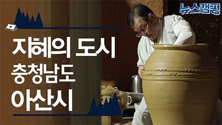 지혜의 도시, 충청남도 아산시 ㅣ 뉴스캠핑 27회
