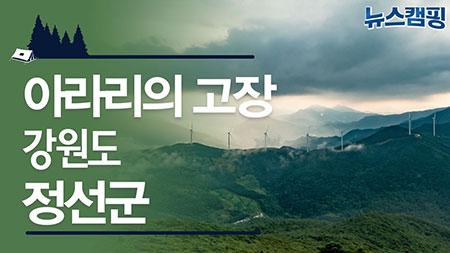 아라리의 고장, 강원도 정선군ㅣ 뉴스캠핑 29회