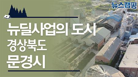 뉴딜사업의 도시, 경상북도 문경시ㅣ 뉴스캠핑 30회