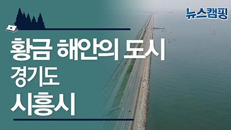 황금 해안의 도시, 경기도 시흥시ㅣ 뉴스캠핑 31회
