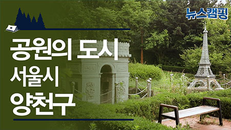 공원의 도시, 서울시 양천구ㅣ 뉴스캠핑 34회