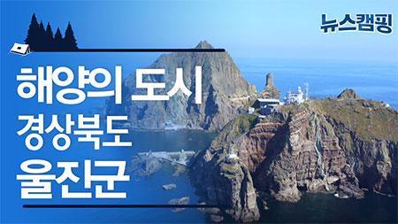 바다와 자연의 숨결이 느껴지는 곳, 경상북도 울진군ㅣ 뉴스캠핑 37회