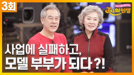 배우+모델+매니저?! 멀티플레이어 장용복, 김나은 부부의 알콩달콩 이야기 ㅣJ의 인생 [3회]