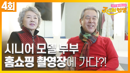 모델 부부 홈쇼핑 촬영장에 가다! 시니어 모델 장용복, 김나은 부부의 두 번째 이야기  | J의 인생 [4회]