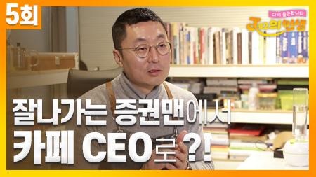 잘나가는 증권맨에서 카페 CEO로 우뚝 선 구대회의 첫번째 이야기 | J의 인생 [5회]