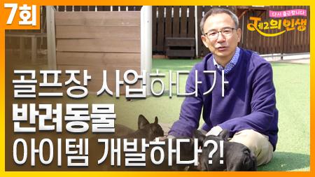 덕업일치! 친환경 반려동물 아이템 개발?! 조무연의 첫번째 이야기  | J의 인생 [7회]