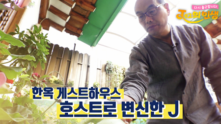 [예고] IT회사 영업사원에서 한옥스테이 사장으로 제2의 인생 시작한 우성정, 조선미 부부