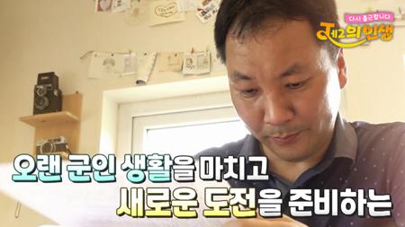 [예고] 육군 파일럿 은퇴 7일차?! 사람들의 꿈을 수집하는 박성환