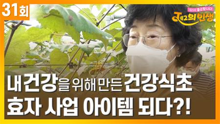 식초로 인생 2막을 시작한 부부! 천연 발효식초 전문가 김성미&김영철 | J의 인생 [31회]
