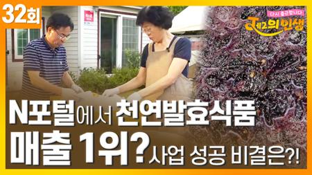 발효식초 사업 성공 비결과 레시피까지 전격 공개! 식초 전문가 부부 2편 | J의 인생 [32회]